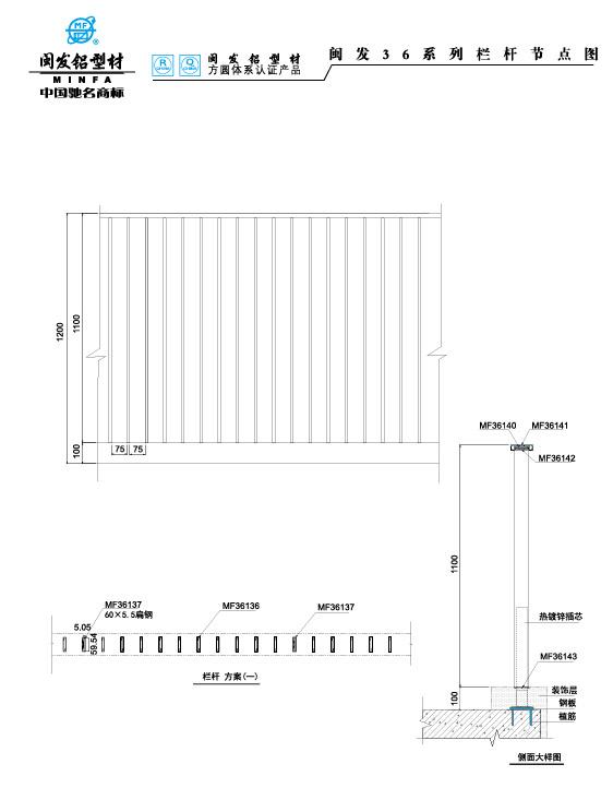 36系列栏杆